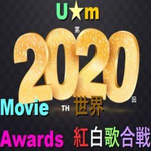 2020 20th U★m Movie Awards 優秀賞決定