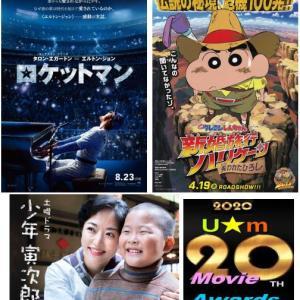 2020 20th U★m Movie Awards