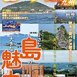 ルアーパラダイス九州 No.32 2019年秋号発売!!