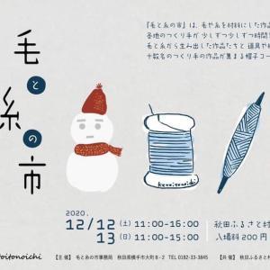 ●編み物イベントに参加します●