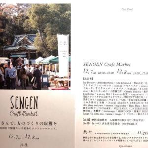明日、明後日は共生 SENGEN Craft Market!