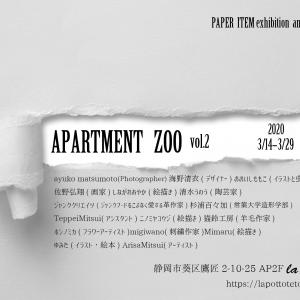 3月企画展【APARTMENT ZOO vol.2】