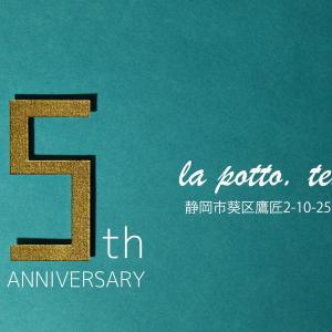 5周年記念企画、来月からスタートです◎