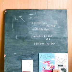 明日、古道具【サウダージ展】最終日!!