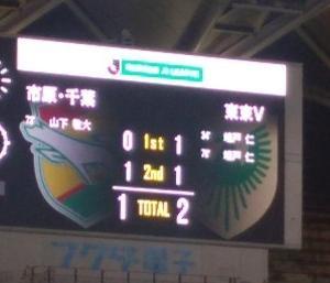 J2第6節VS東京ヴェルディ