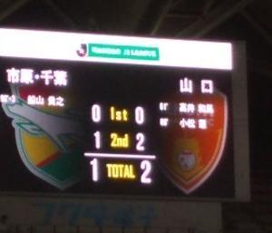 J2第21節VSレノファ山口FC