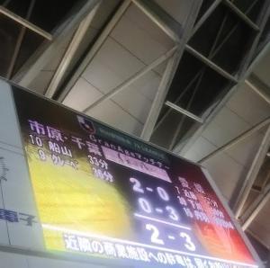 J2第27節 VS愛媛FC