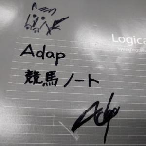 Adap競馬ノート函館編