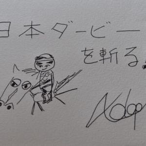 日本ダービーを斬る!