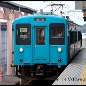 JR西日本 103系・105系探訪記(9/16・祝、その2)