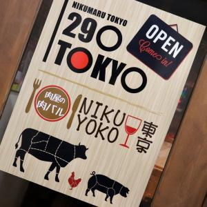 肉寿司食べ放題×個室肉バル NIKUYOKO東京 横浜駅前店
