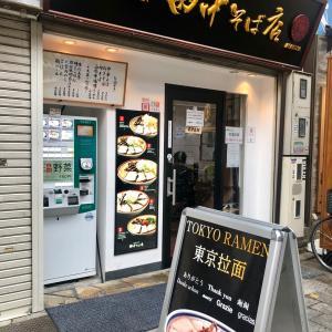 浅草 田中そば店へ♡