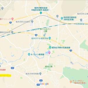 軽井沢で歴史を感じる~Part1~