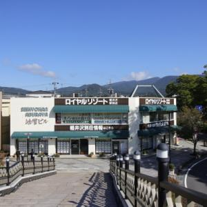 秋の軽井沢をお散歩しませんか?