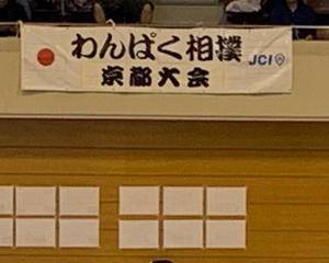今日はわんぱく相撲。
