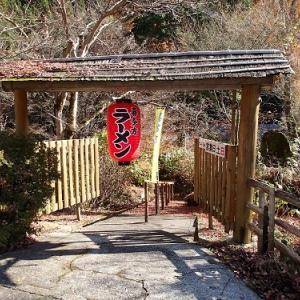 高野山近くの「喜多方ラーメン 貴水郷」に行って来たの巻