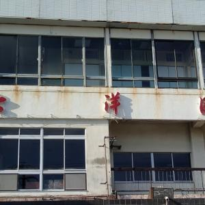 一度泊まりたかった雑賀崎の観光ホテル 「七 洋 園 」