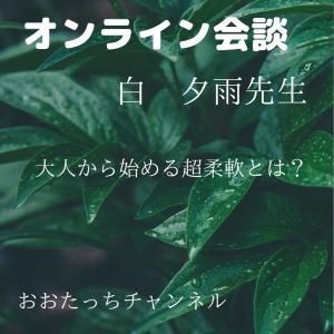 オンライン会談No.6