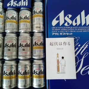 伊藤忠食品の優待でビールを