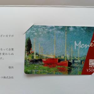 芙蓉総合リースで図書カード5,000円