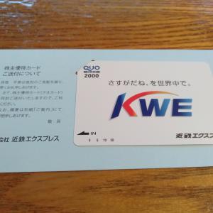 近鉄エクスプレスの優待でクオカード2000円いただきました