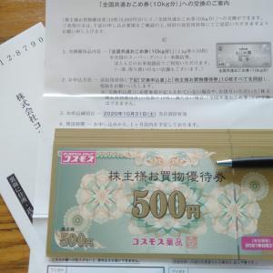 コスモス薬品の優待で5,000円分のお買い物券到着
