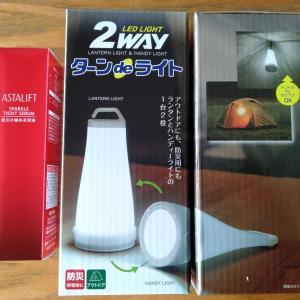 千趣会の優待で防災用ライトと美容液を購入しました。