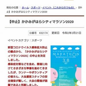 山県ジョギング大会も中止に・・・