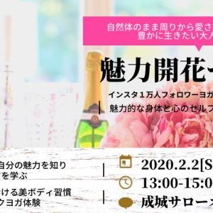 【残5名様】2/2成城サローネで魅力開花セミナー