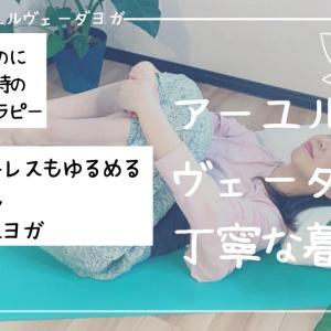 リラックスヨガ☆アーユルヴェーダ的丁寧な暮らしYouTube
