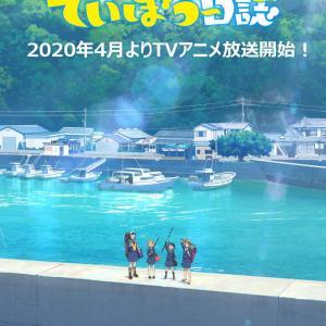 放課後ていぼう日誌:動画工房がアニメ制作 女子高生×釣りなアニメは2020年4月から