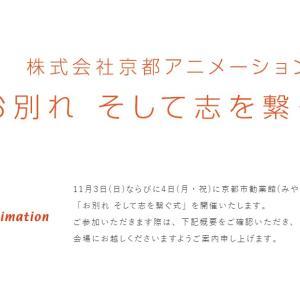 京アニ、ファン向け追悼行事「お別れ そして志を繋ぐ式」11月に開催へ