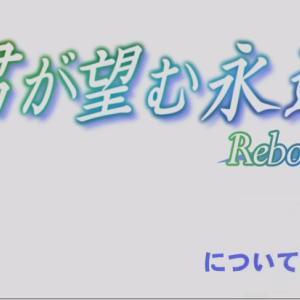 君が望む永遠:新作「Reboot(仮)」発表!「進撃の巨人」作者や倖田來未さんらがビデオでお祝い