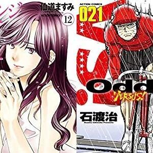 マンガ新刊:7月28日は「イブニング」「リベンジH 12」「Odds VS! 21」ほかアクションコミックスなど