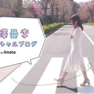 声優・小澤亜李さんが結婚を発表 お相手はミュージシャン・ヒゲドライバーさん