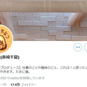 声優・赤﨑千夏さんが第一子出産を報告「息子が無事に誕生してくれたことに感謝と愛おしさを感じる日々です」