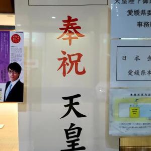 愛媛竹田研究会に出席。