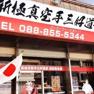 ジャーナリスト井上和彦さんの月例勉強会の為、大阪の難波へ。