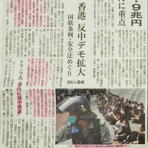 今、中国共産党に香港の自由が奪われそうになっています。
