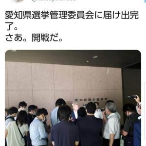高須クリニック高須院長、河村名古屋市長を応援しましょう。