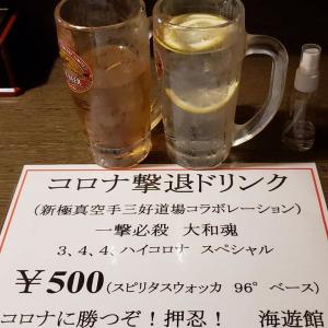 30年来の門下生、勇ちゃんの店「海遊館」の激励に。
