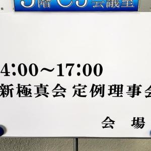 新極真会(JKO)の理事会出席の為、東京入り。