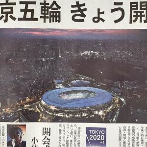 東京オリンピック開幕。