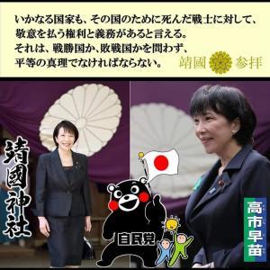 知れば知るほど高市早苗さんに「第100代女性初の総理」になって欲しいと思います。