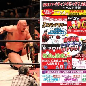 8月19日、ファイティングドックスの試合に岡林選手(大日本プロレス)が凱旋し交流会。
