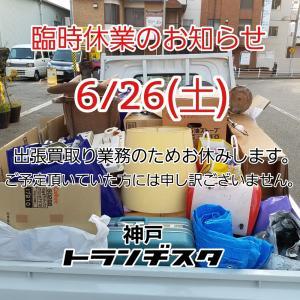 臨時休業のお知らせ【6/26(土)】