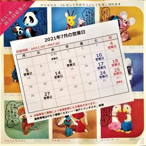 営業日ご案内 | レトロ家具&雑貨・古道具・ヴィンテージ 通販・買取 | 神戸トランヂスタ