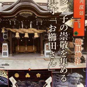 博多の水素サロンは、お櫛田神社のそばでした♪