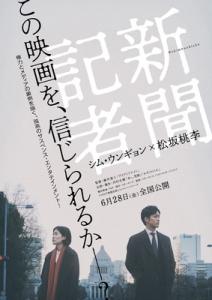 茅ヶ崎上映に感謝「新聞記者」