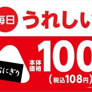 ミニストップ「おにぎり100円」客数増加